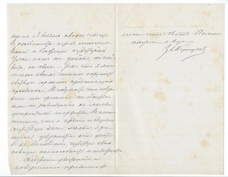 Count A.A. Golenishchev-Kutuzov: An Autographed Letter - 2