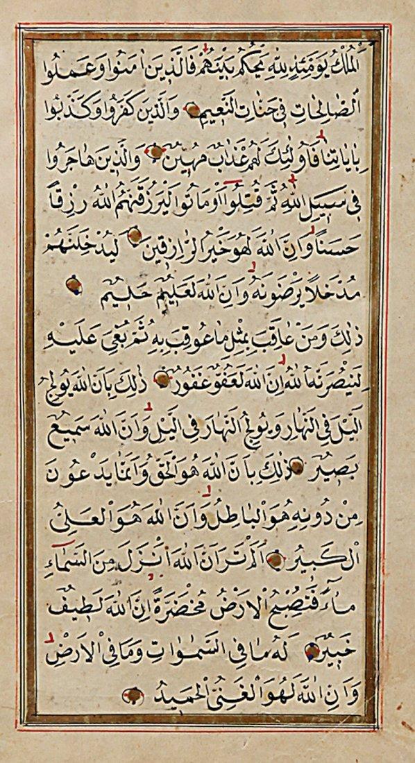 18th Century Turkish Page from Koran