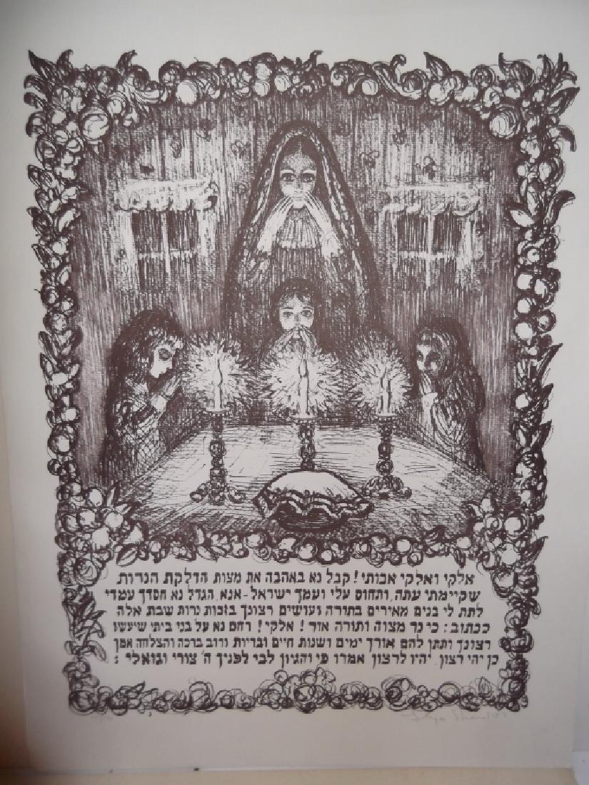 4 piece judaica artwork - 4