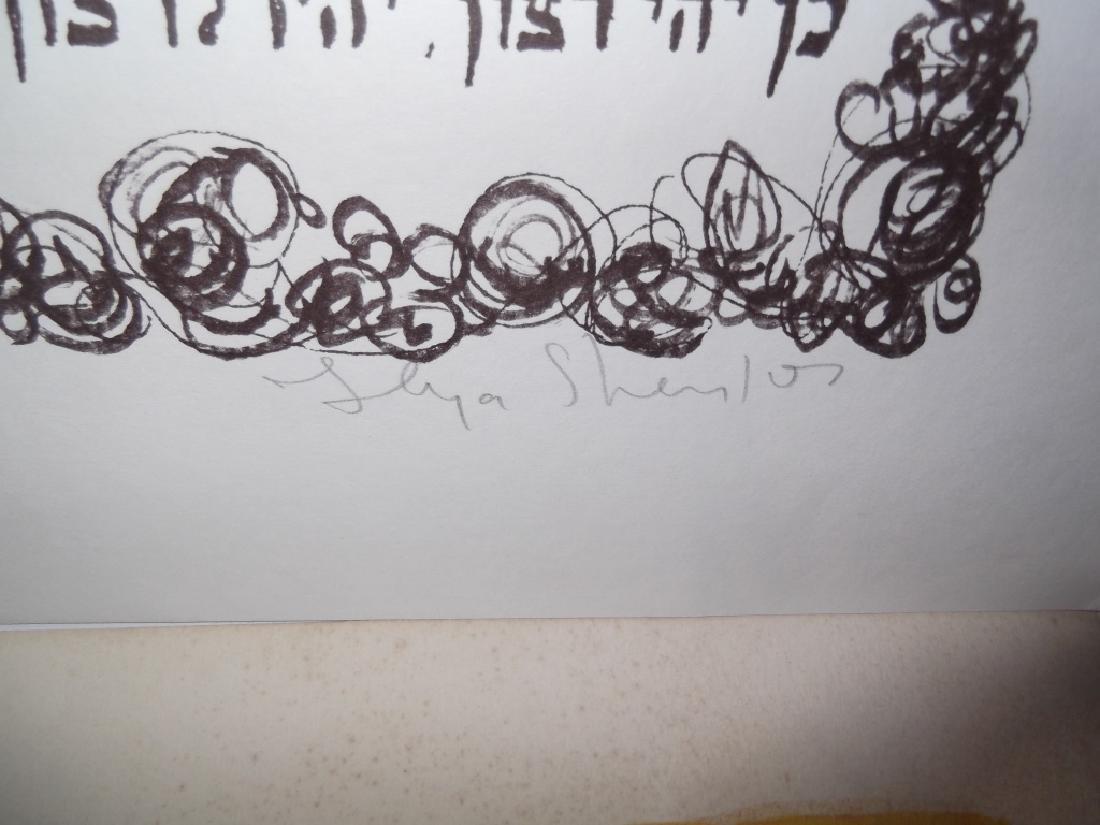 4 piece judaica artwork - 8