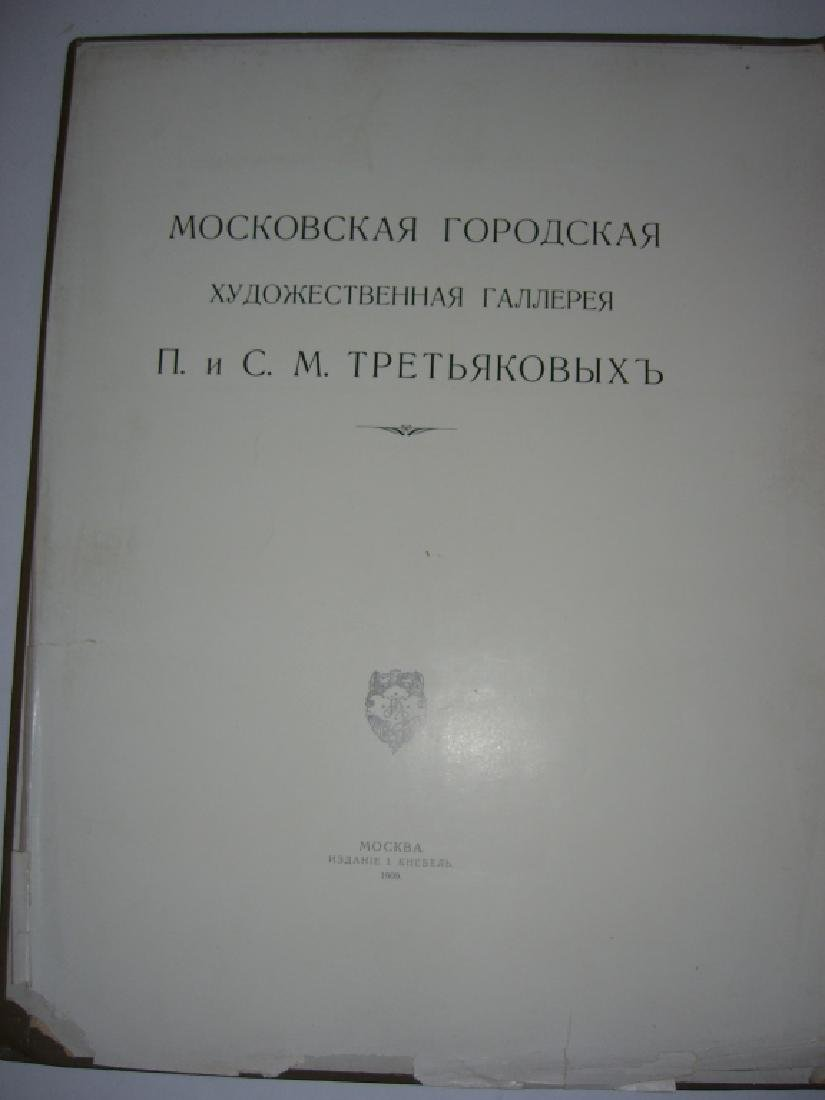 45 1909 Russian engravings - 5