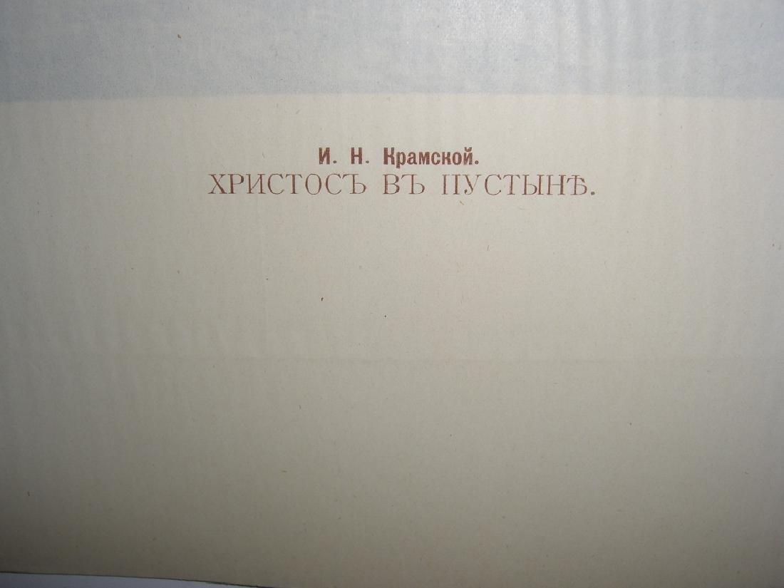 45 1909 Russian engravings - 7