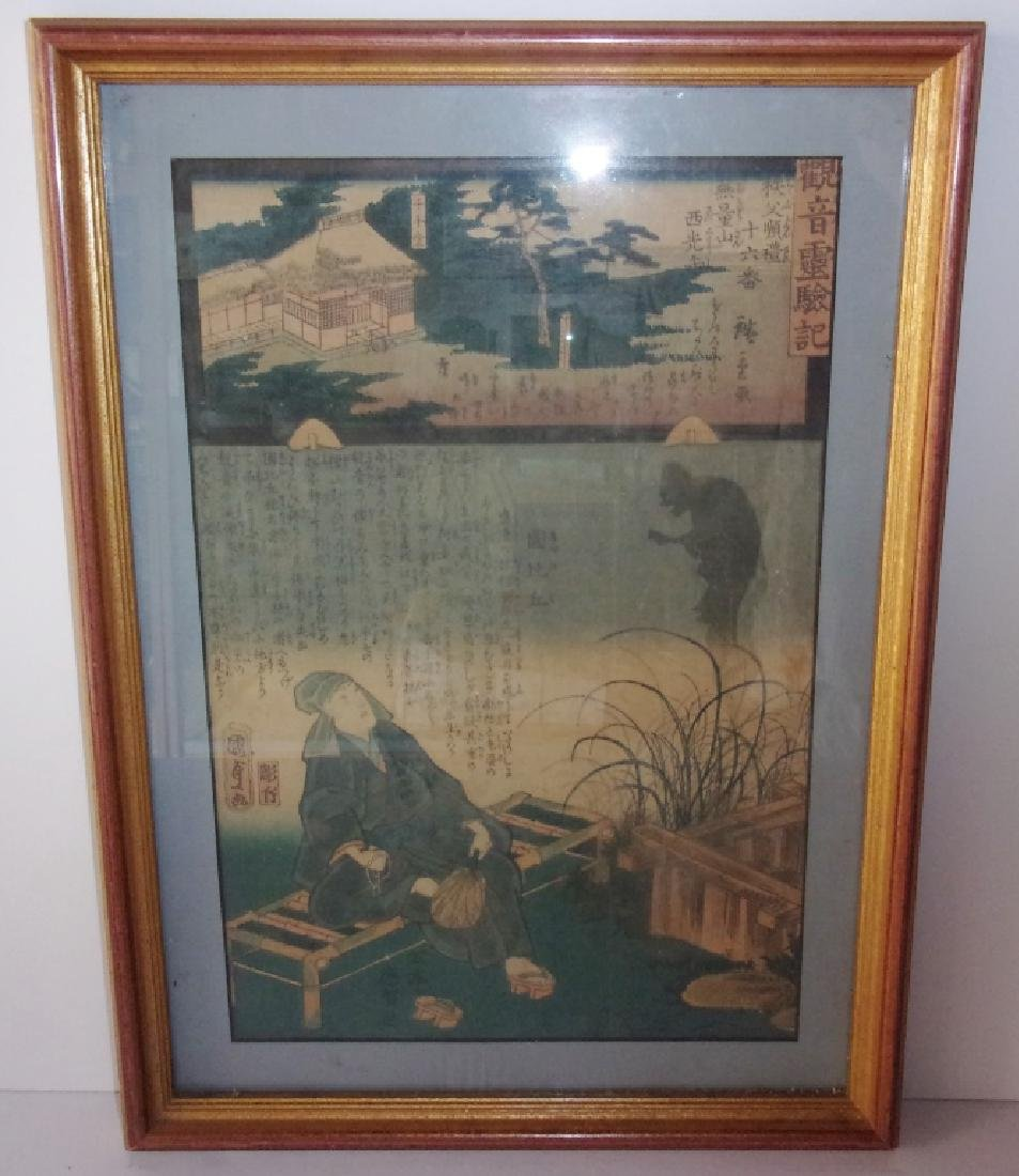 vintage Japanese wood block framed