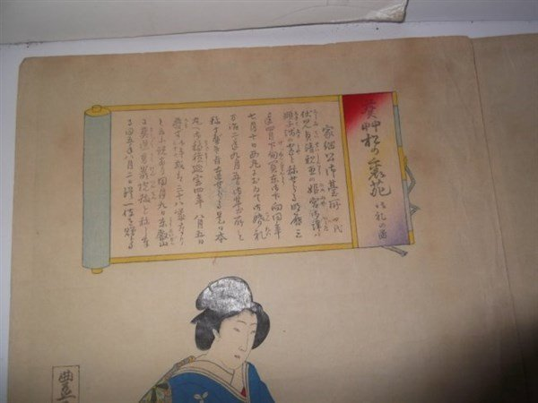 2 sets Japanese triptych woodblock prints - 4