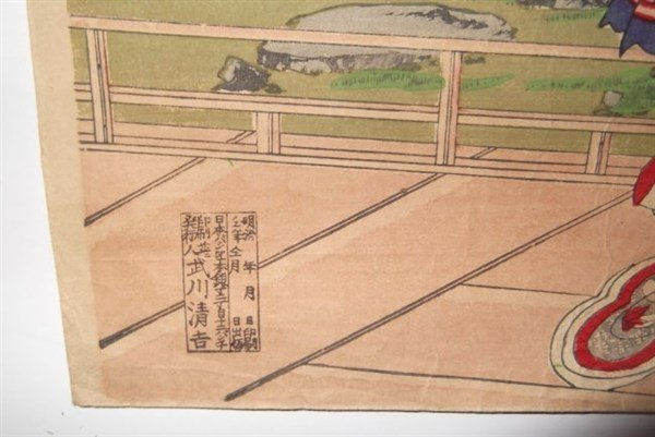 2 sets Japanese triptych woodblock prints - 9