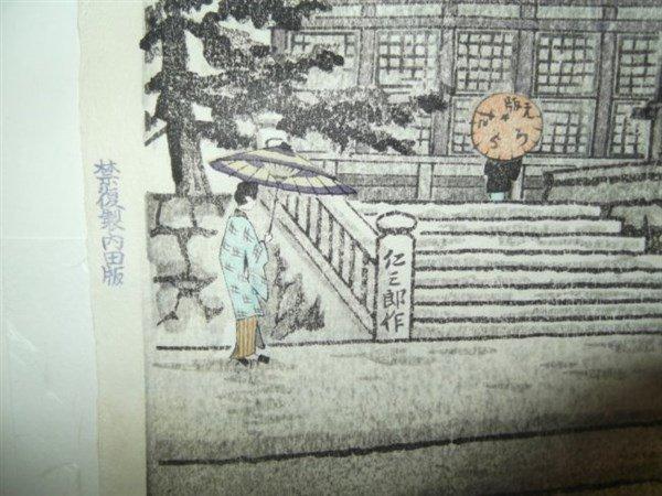 3 Japanese woodblock prints by Sadanobu Hasegawa - 4