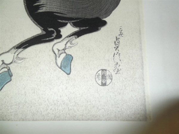 3 Japanese woodblock prints by Sadanobu Hasegawa - 6