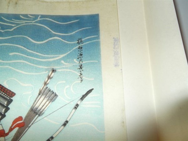 3 Japanese woodblock prints by Sadanobu Hasegawa - 9