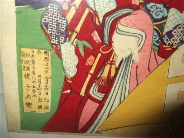 Japanese woodblock Kabuki triptych - 5