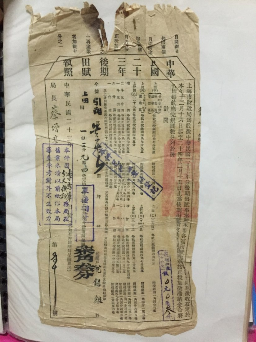 1934 China MinGuo Land Deeds