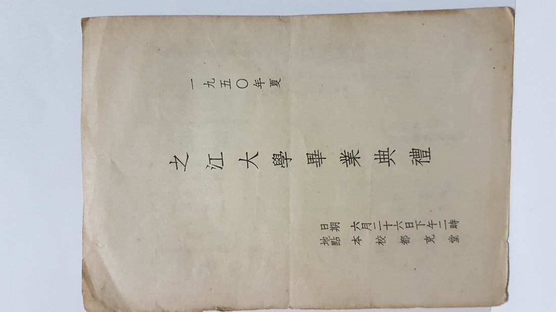 1950 Zhi Jiang Varsity Graduation Ceremony Program