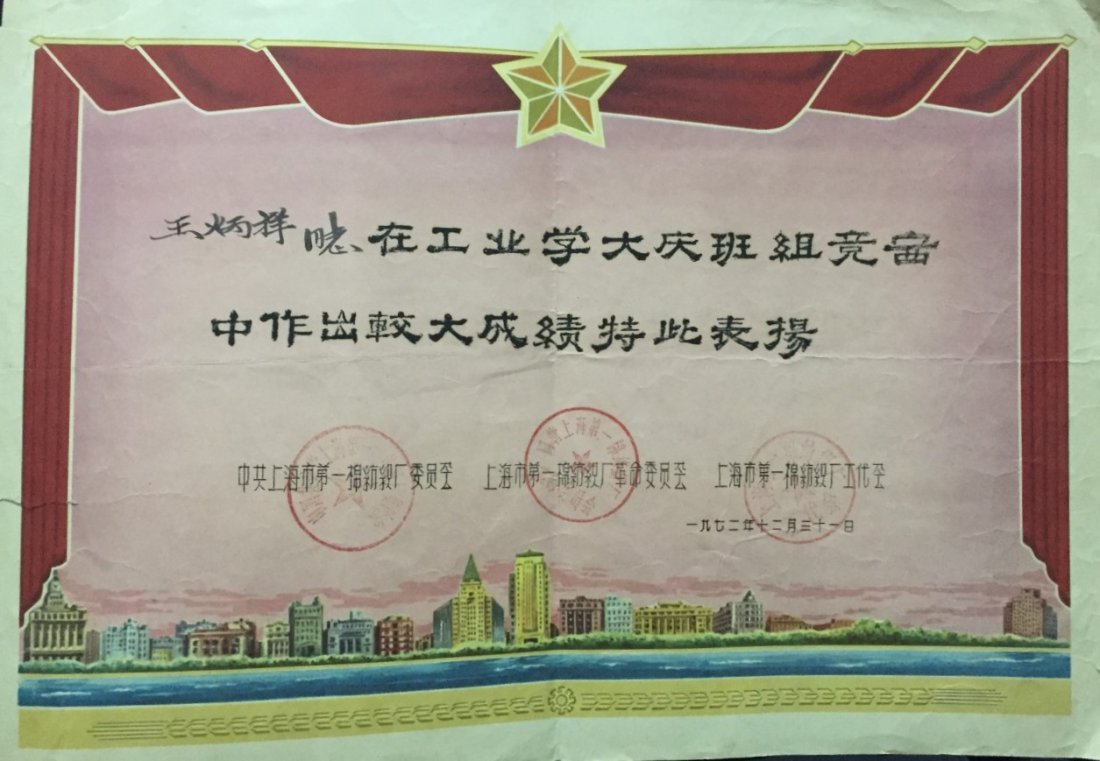 1972 Cultural Revolution DaQing Learning Award Cert