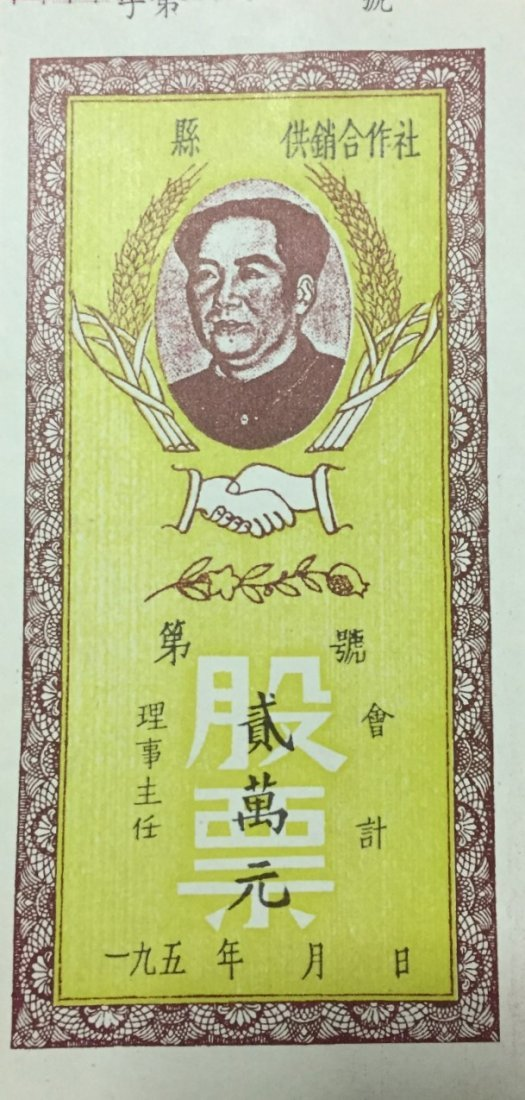 1950s China Communist Union Shares