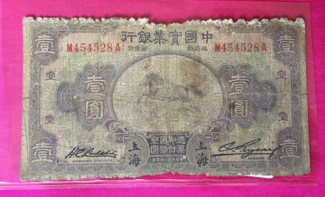 1931 China ShiYe Bank 1 Yuan Bank Note (Horse)