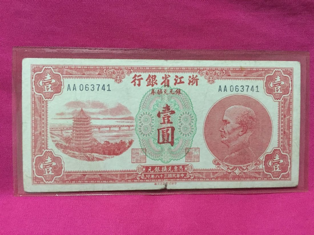 1949 China ZheJiang Bank 1 Yuan Bank Note