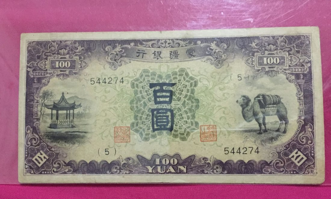 China Bank of MongJiang 100 Yuan Bank Note (Camel) XF