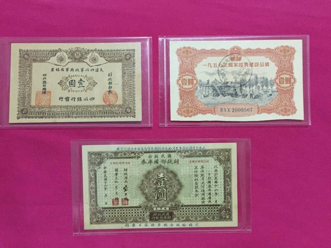 3 Different Early China & MingGuo Bonds in 1 Lot