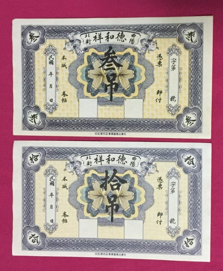 China DeHeXiang Private Bank (3 & 10 Tiao) 2 Notes