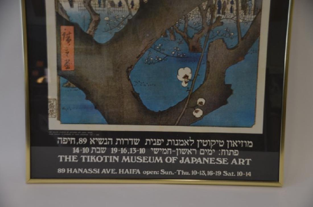 Hiroshige Woodblock Museum Poster - 2