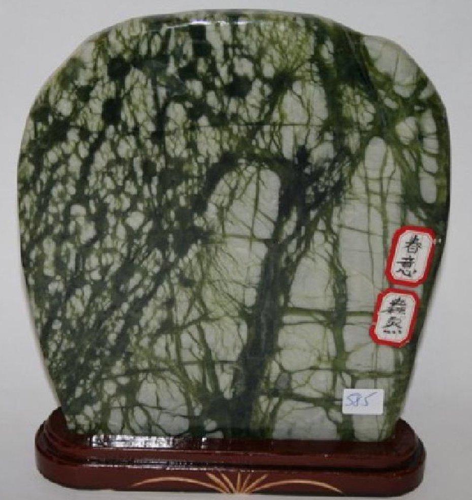 Antique Chinese Jade Scholars Rock
