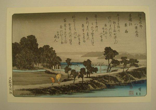 706: Japanese Woodblock Print