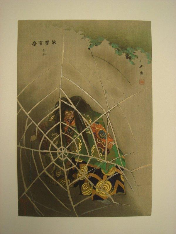 712: Japanese Woodblock Print