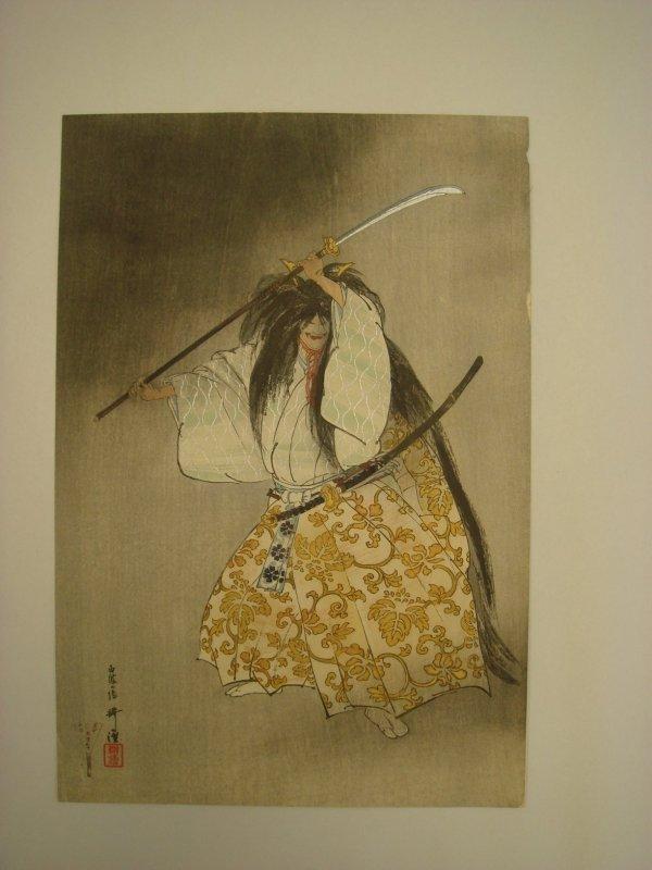 713: Japanese Woodblock Print