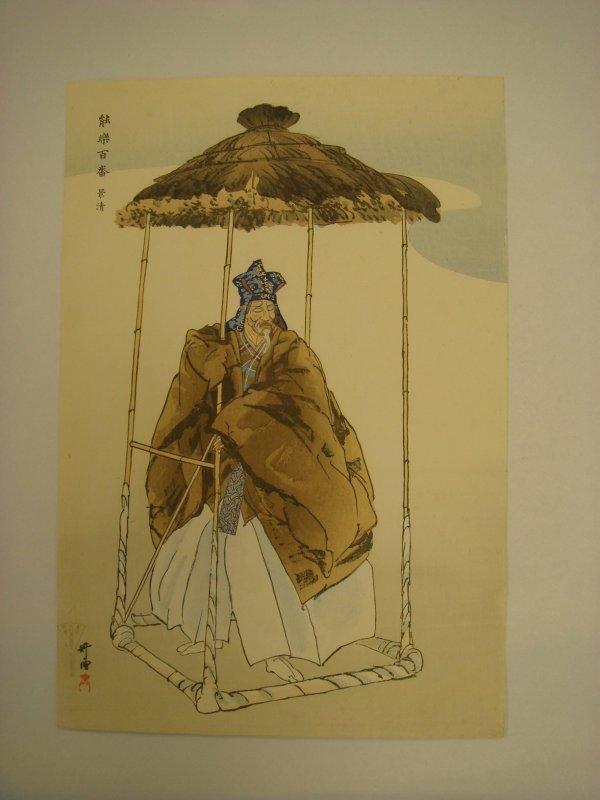 715: Japanese Woodblock Print