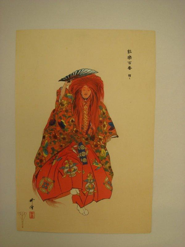 716: Japanese Woodblock Print