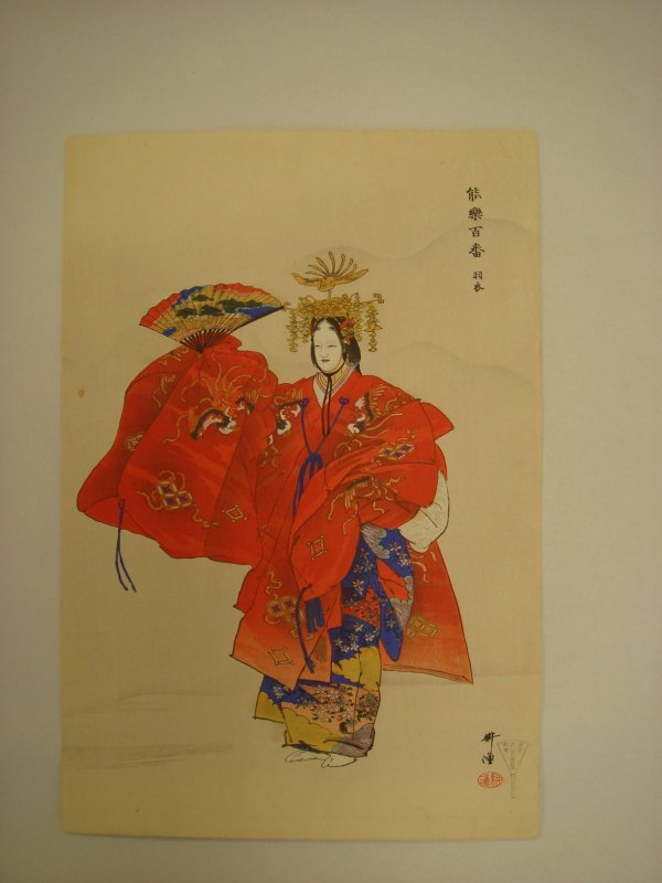 717: Japanese Woodblock Print