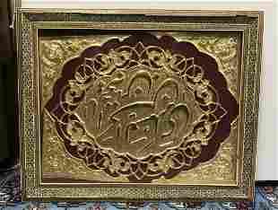 Gilded Prayer Tile w/ Mosaic Framed