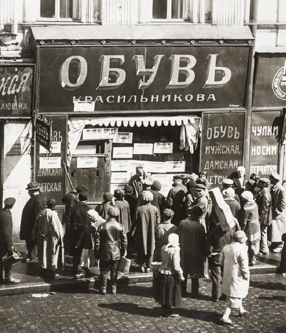 Arkady Shaikhet (1898-1959) Children celebrating the