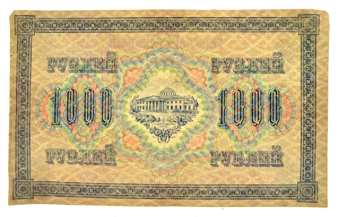 1917 Russian Government Credit Note 1000 Roubles - 2