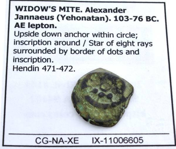 103-76 BC Widow's Mite Alexander Jannaeus Ancient Coin