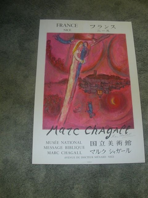 Marc Chagall Show Poster - Hand Signed - Musuem Framed
