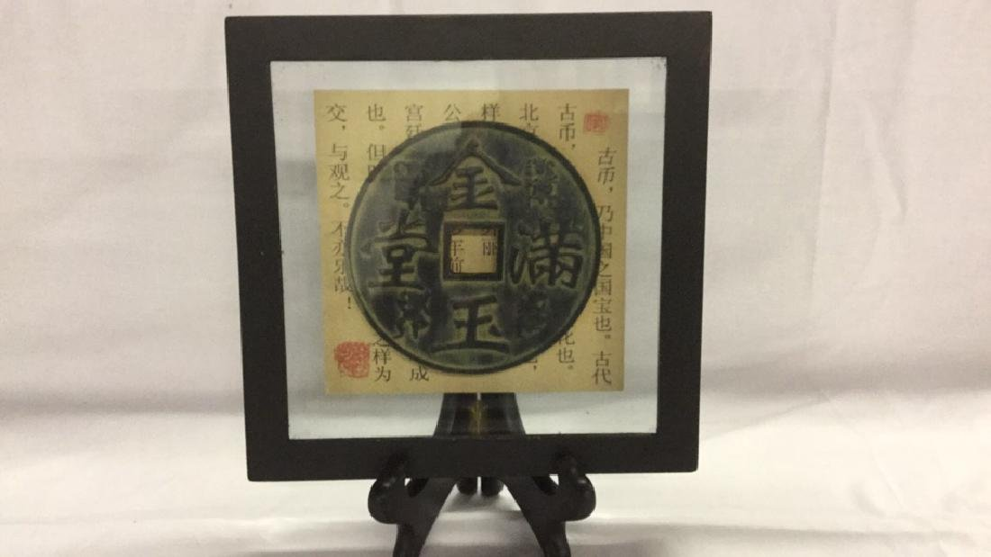 Framed ancient Chinese coins - 3