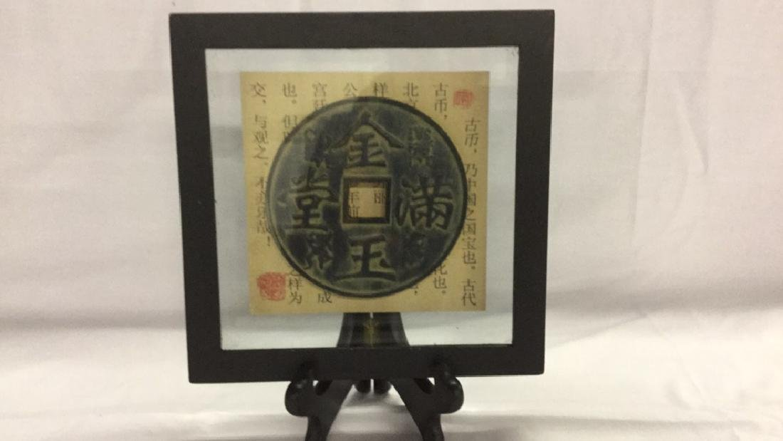 Framed ancient Chinese coins - 4