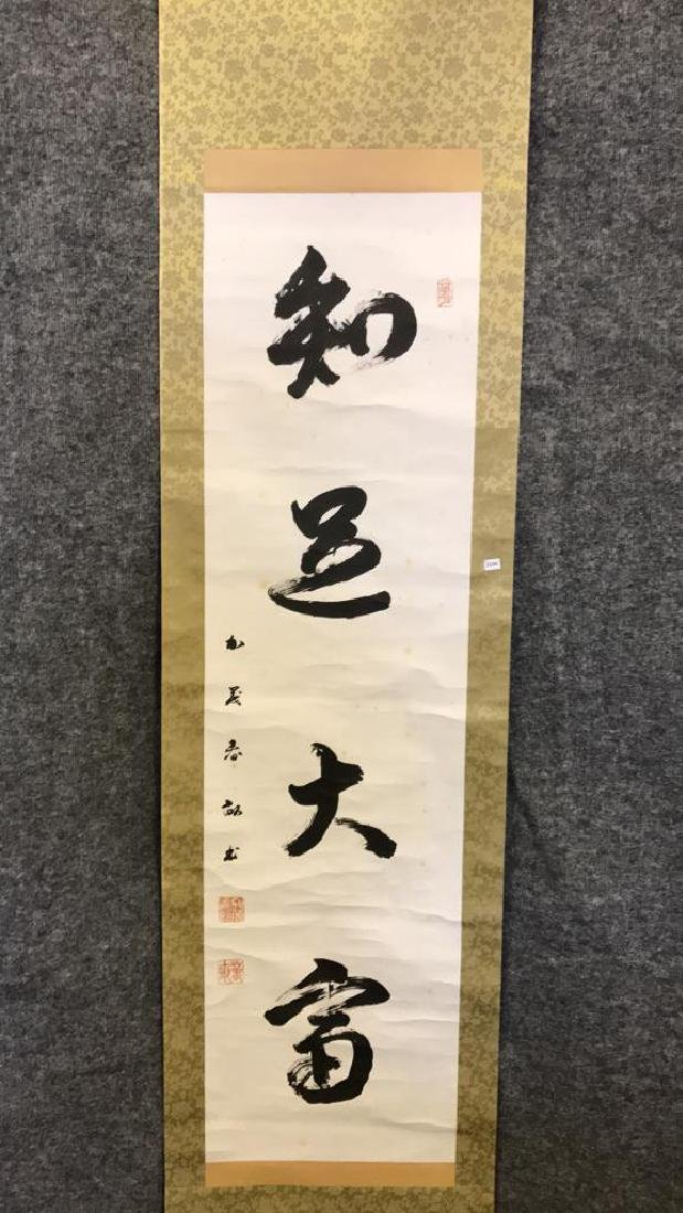 Calligraphy scroll - 2