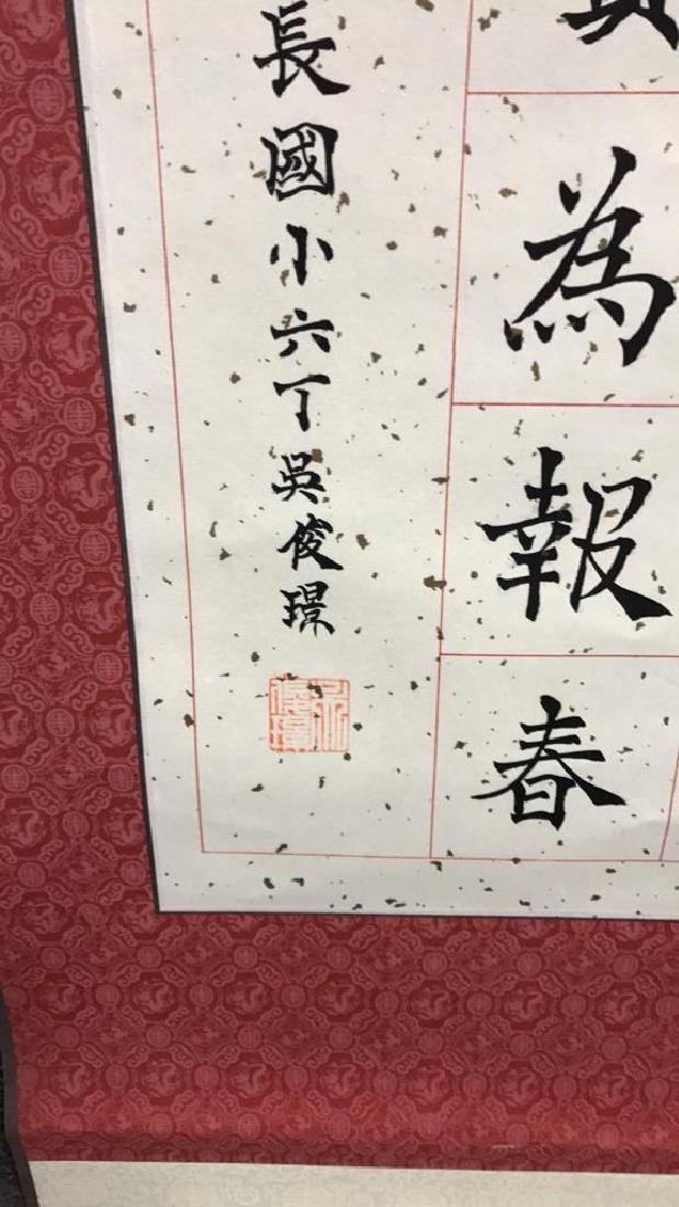 Calligraphy print scroll - 2