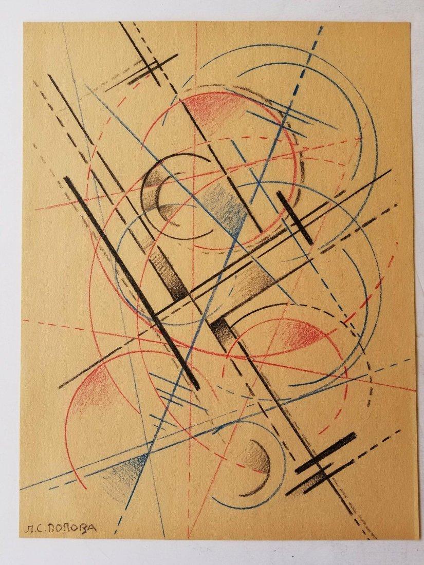 Lyubov Popova (1889-1924) Pencil on Paper- Lyubov