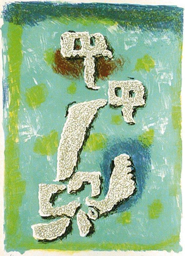 22: Willi Baumeister (1889 - 1955)
