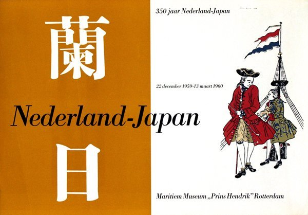 13: Poster by  Anonymous - Nederland-Japan