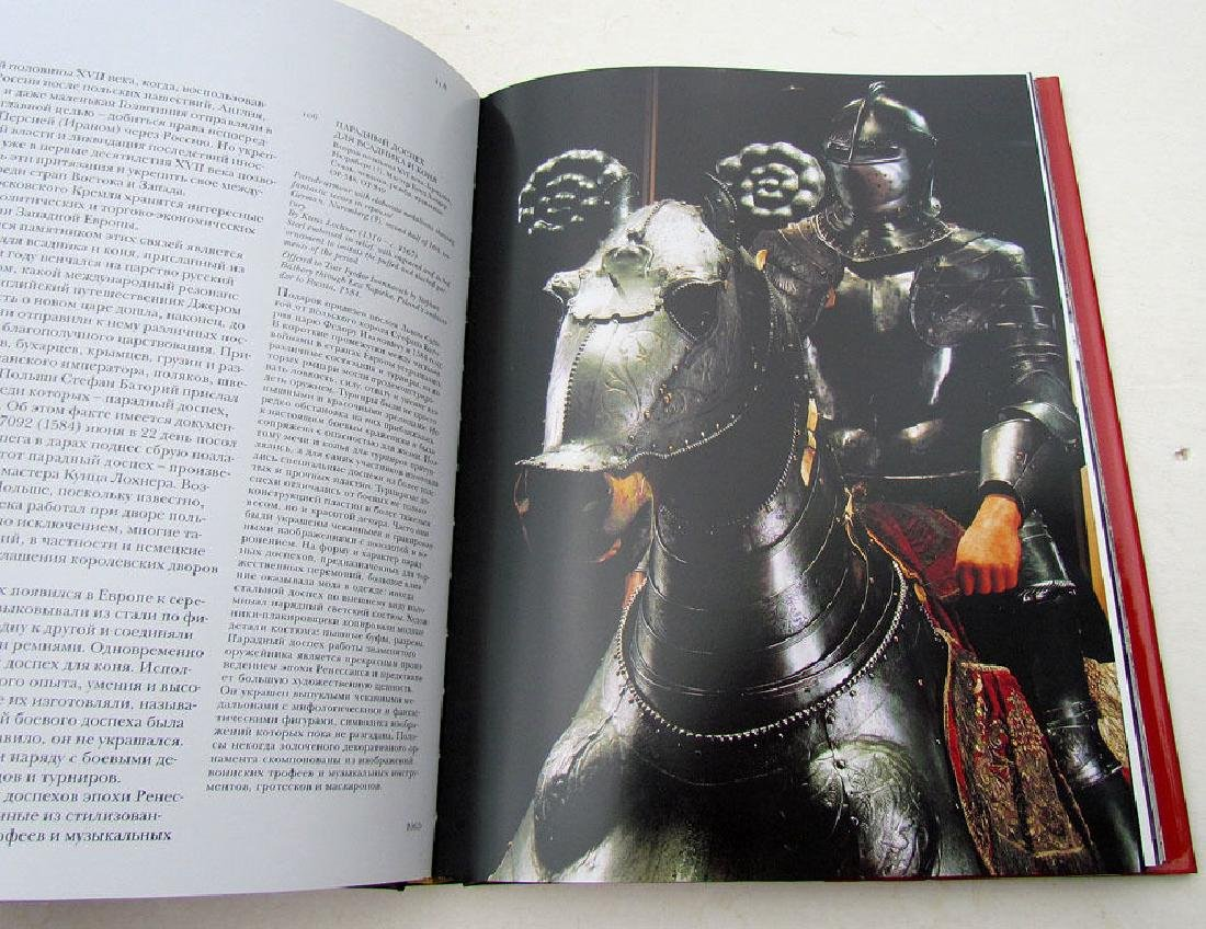Russian Illustrated Treasures of the Armoury Book - 2