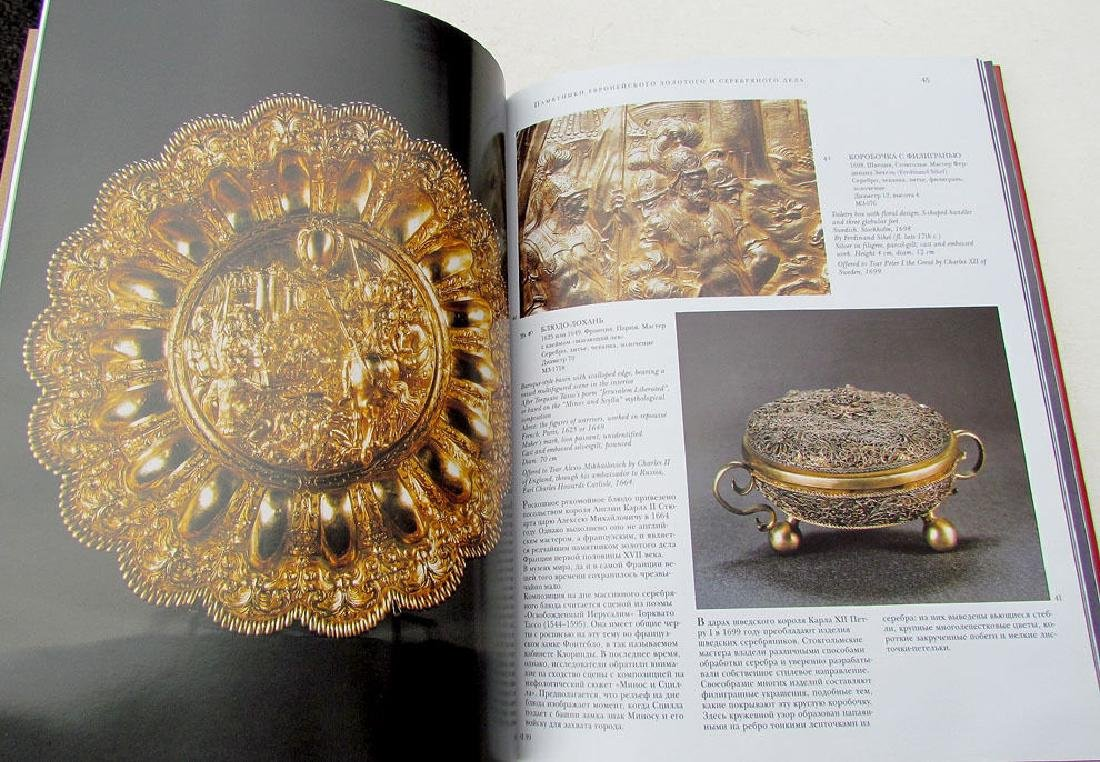 Russian Illustrated Treasures of the Armoury Book - 3