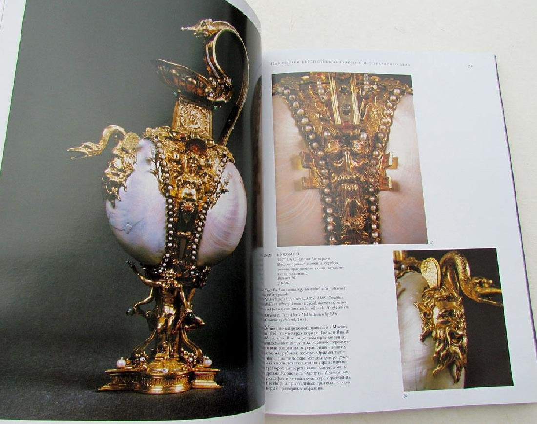 Russian Illustrated Treasures of the Armoury Book - 4