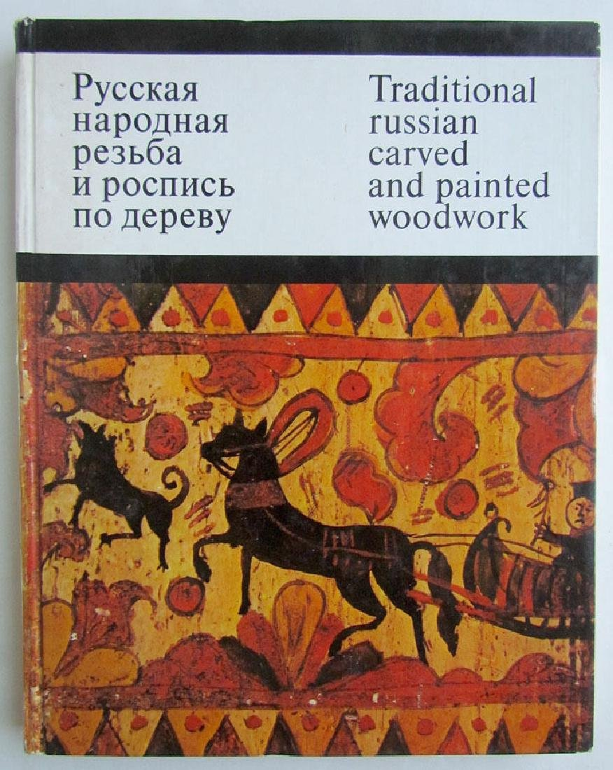 Traditional Russian Carved & Painted Woodwork Art Book