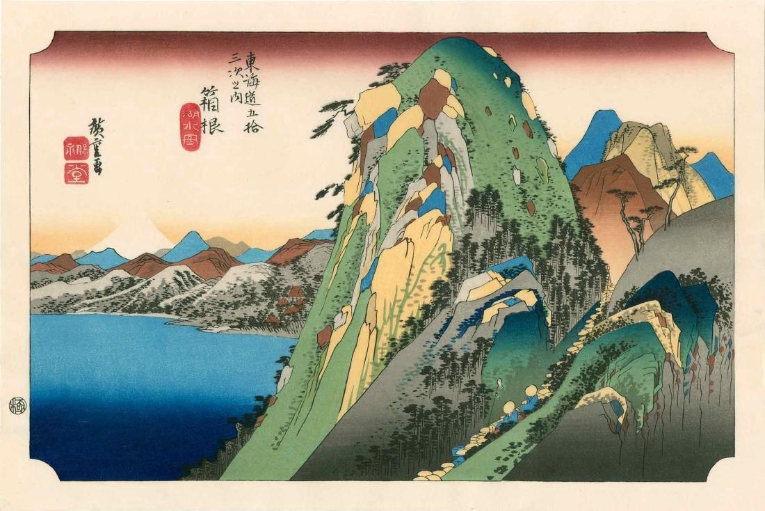 Ando Hiroshige: Bandit's Haven Hakone on the Tokaido