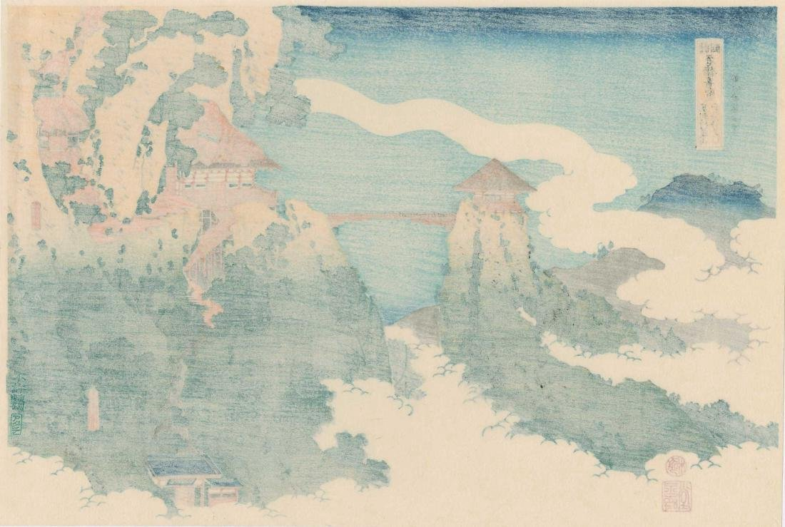 Katsushika Hokusai: Hanging Cloud Bridge at Mt. Gyodo - 3