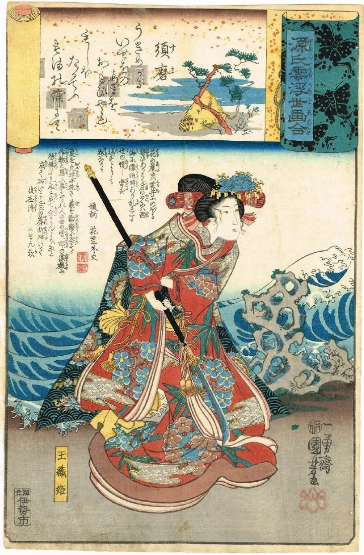 Utagawa Kuniyoshi: 12: Suma