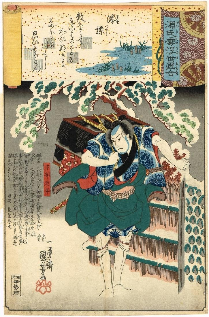Utagawa Kuniyoshi: 14: Miodzukushi